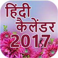 Hindi Calendar 2017