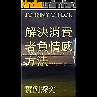 解決消費者負情感方法: 實例探究 (消費市場) (Traditional Chinese Edition)