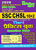 PRACTICE BOOK (SSC CHSL 10+2): (SSC CHSL 10+2) (20200104 540) (Hindi Edition)