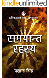 Samyant rahasya (kalkikal katha Book 1) (Hindi Edition)