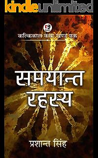 Sacred Games Hindi Edition Ebook Chandra Vikram Amazon In Kindle Store