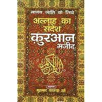Quran Majeed(Hindi Anuvad)