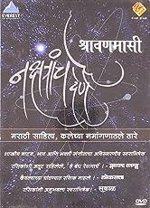 Nakshatrache Dene - Shravan Maasi