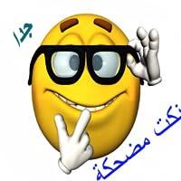 نكت مغربية مضحكة وقصيرة Nokat maghribiya