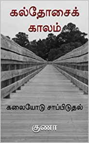 கல்தோசைக் காலம்: கலையோடு சாப்பிடுதல் (Tamil Edition)