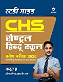Study Guide Central Hindu School Entrance Exam 2020 For Class 9 Hindi