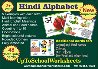 Hindi Flash Cards with Pictures & Names in Hindi &English 5 Pictures for Each Letter Extra Picture Cards