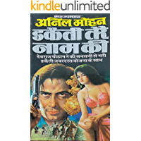 Dakaiti Tere Naam Ki: Devraj Chauhan Series (Dakaiti Tere Naam Ki Series Book 1) (Hindi Edition)