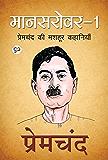Mansarovar 1 (मानसरोवर 1, Hindi): प्रेमचंद की मशहूर कहानियाँ (Hindi Edition)