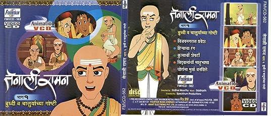 Tenali Raman - Vol. 1 (Marathi)
