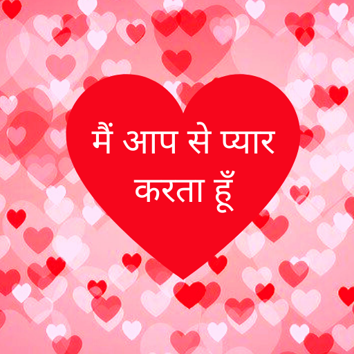 I Love You In Hindi For Girls Wallpaper 2020 Amazon In Appstore For Android