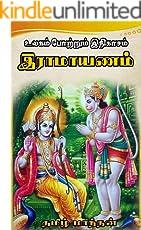 Ramayanam tamil : ramayana : tamil novels book : Tamil novel (Tamil Edition)