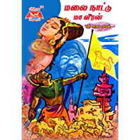 Malai Nattu Maaveeran: மலை நாட்டு மாவீரன் (Tamil Edition)