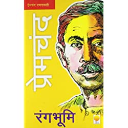 Hindi Classics