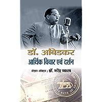 Dr. Ambedkar Aarthik Vichar Avam Darshan