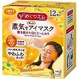 Nieuwste versie Kao MEGURISM gezondheidszorg Stoom Warm Oogmasker, Gemaakt in Japan, Yuzu rijpe 12 vellen