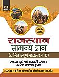 RAJASTHAN SAMANYA GYAN (Hindi Edition)