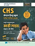 Chs (Central Hindu School) For Class 9 Entrance Exam 2020 Complete Guide Book - Hindi