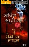 The Rozabal Line (Marathi) (Marathi Edition)