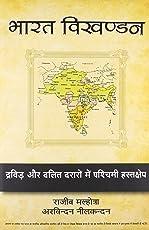 Bharat Vikhandan