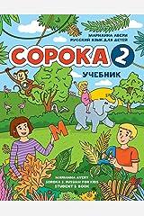 Soroka 2. Russian for Kids: Student's Book. Paperback