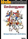 செம்மாதுளை: தமிழரின் வீரக்கதை (Tamil Edition)