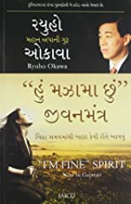 Gujarati spiritual books buy gujarati spiritual books online at im fine spirit fandeluxe Image collections