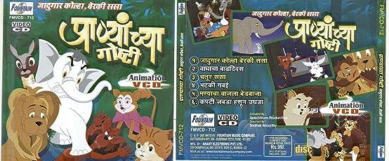 Pranyancha Goshti - Vol. 1 (Marathi)