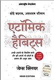 Atomic Habits: Chote Badlav, Asadharan Parinaam