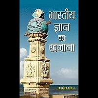 Bharatiya Gyan Ka Khazana (Hindi Edition)