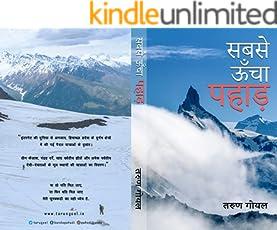 Sabse Uncha Pahad (Hindi): 31 Treks in Himachal Pradesh (Hindi Edition)
