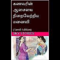 கணவரின் ஆசையை நிறைவேற்றிய மனைவி: (Tamil Edition)