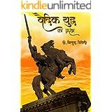 Vedic Yuddha (Dashraj War Book 1) (Hindi Edition)