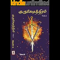 Kurukshethiram - Volume 4 (JB Series 4) : குருஷேத்திரம் - பாகம்-4 (Tamil Edition)