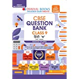 Oswaal CBSE Question Bank, Hindi B, Class 9, Reduced Syllabus (For 2021 Exam) (Hindi Edition)