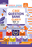 Oswaal CBSE Question Bank Class 9 Hindi B (Reduced Syllabus) (For 2021 Exam) (Hindi Edition)