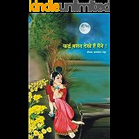 KAI BASANT DEKHE HAI MAINE!: कई बसंत देखे हैं मैंने! (1) (Hindi Edition)