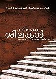 Smarakasilakal (Malayalam)