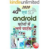 4G एवं 5G Android Mobile Phones में लगे Parts और IC : learn With PCB Diagrams 2020 (Hindi Edition)
