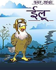 ईलू (Hindi Edition)