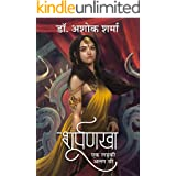 Shurpanakha: Ek Ladki Alag Si (Hindi Edition)