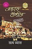 Banaras Talkies
