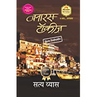Banaras Talkies - Hindi