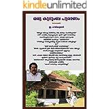 Oru Kudumbapuranam: Hilarious Novel (Malayalam Edition)