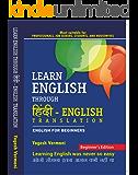 Learn English through Hindi - English Translation
