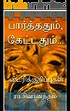 பார்த்ததும், கேட்டதும்...: ..டைரிக்குறிப்புகள் (Tamil Edition)