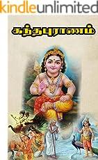 Kandhapuranam : கந்தபுராணம் : tamil history book of lord muruga story : tamil novels (Tamil Edition)