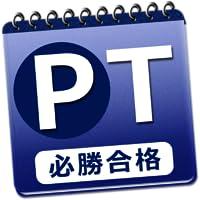 必勝カコもん理学療法士(必勝合格解説付過去問8年分)
