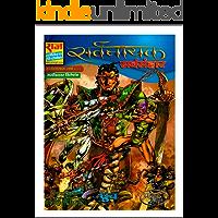Sarvasanhaar ( सर्वसंहार ) (Sarvnayak Series Book 5) (Hindi Edition)