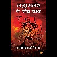 Mahasamar Ke Maun Prashna (Hindi Edition)